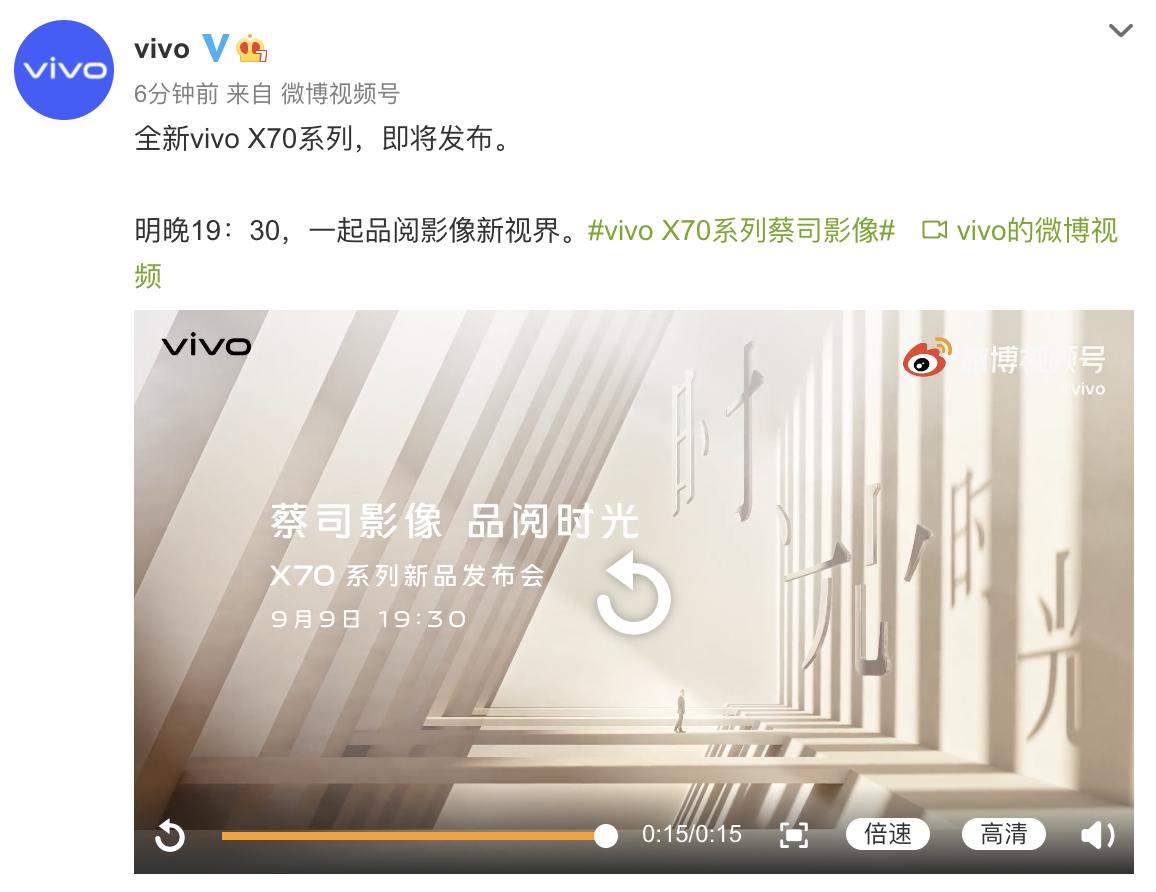 发布会倒计时1天 vivo X70系列冲击手机影像No.1