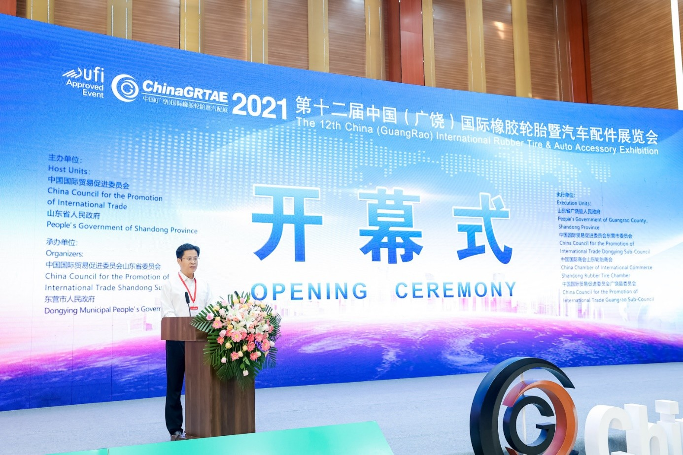 第十二届中国(广饶)国际橡胶轮胎暨汽车配件 展览会于9月8日隆重开幕