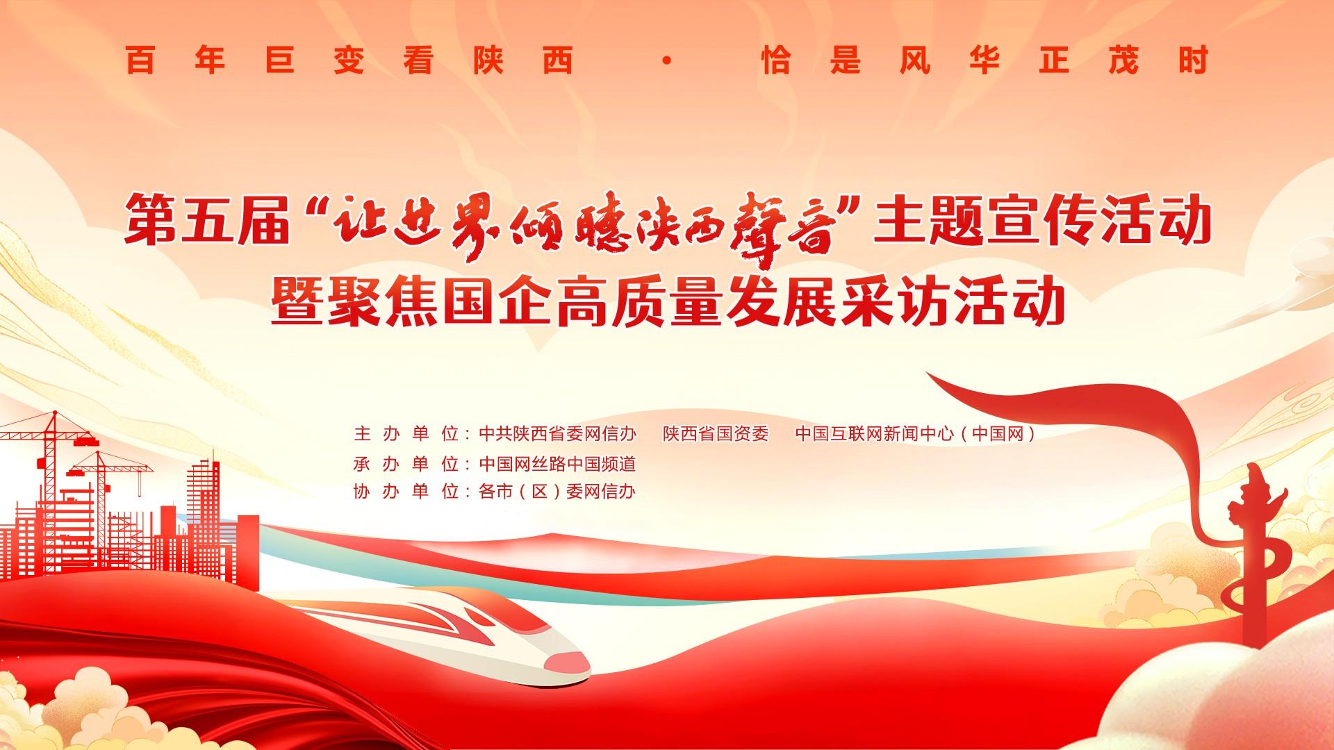 """第五届""""让世界倾听陕西声音""""主题宣传活动采访团走进高新地产"""