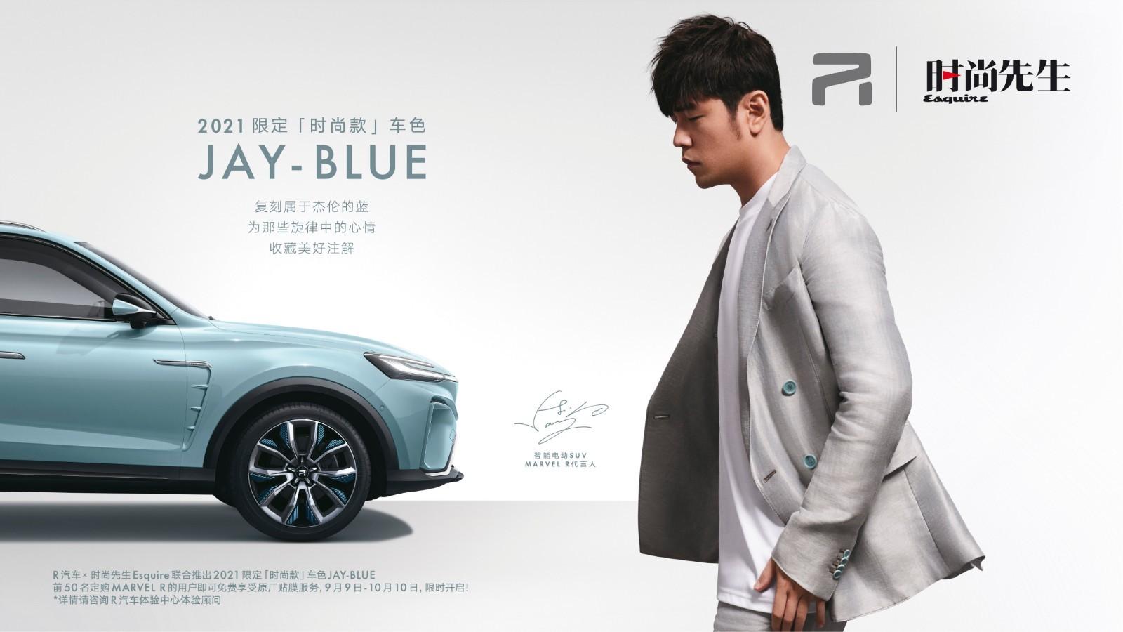 "R汽车携手时尚先生再出""杰""作,MARVEL R「时尚款」车色限定发售"