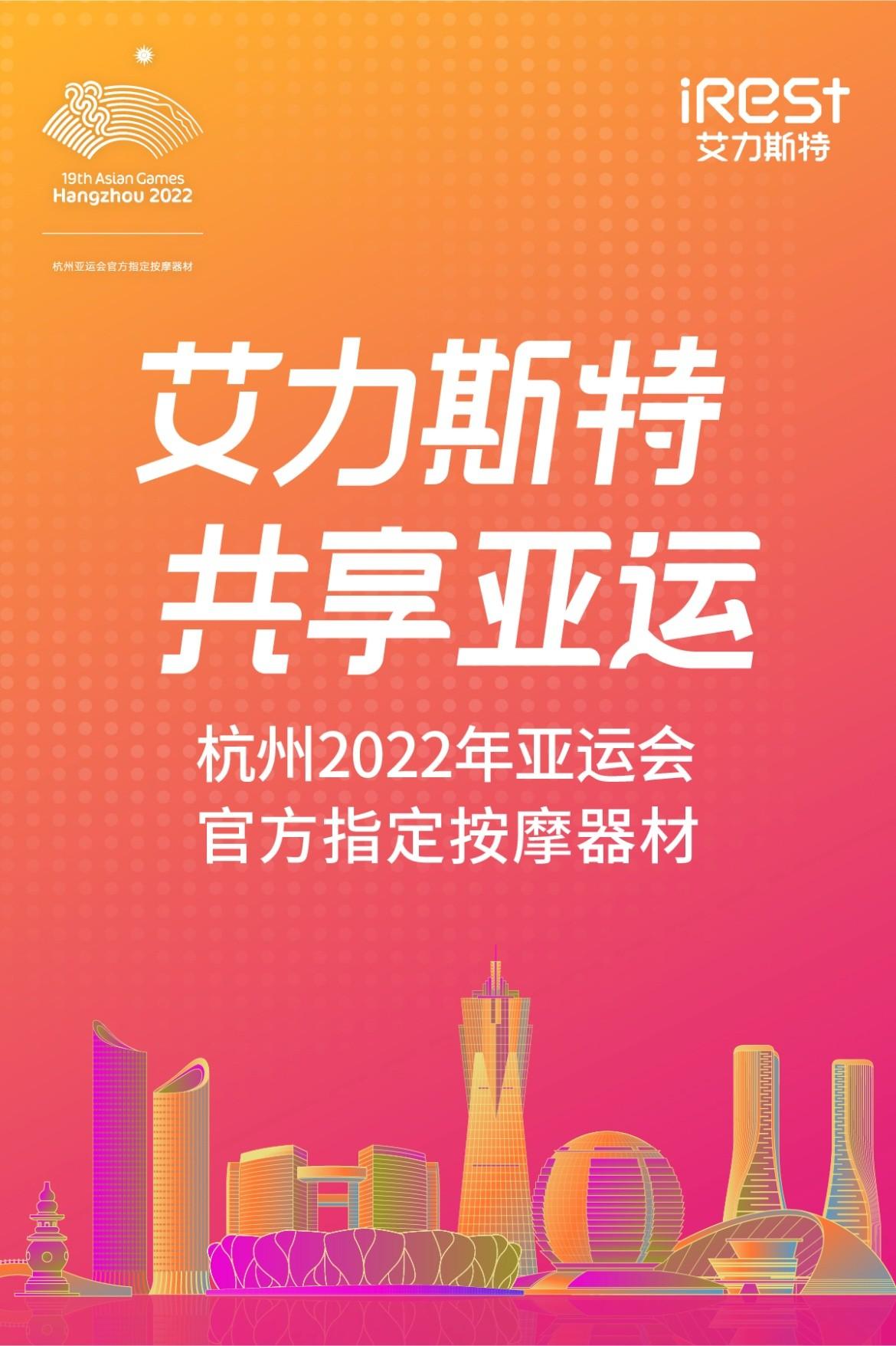 官宣!艾力斯特牵手杭州2022年第19届亚运会