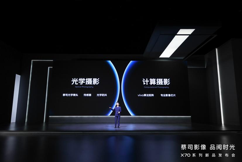 年度影像旗舰vivo X70系列发布,搭载自研芯片带来算法升级