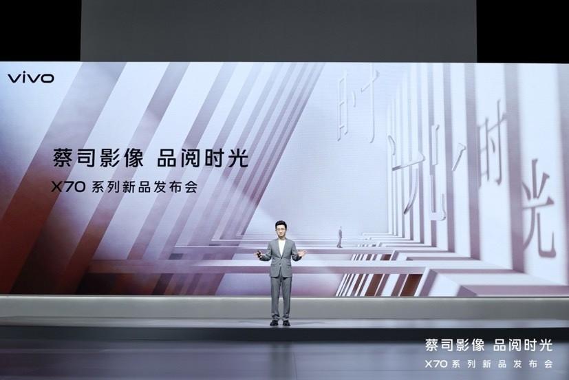 展示高端旗舰该有的样子,vivo X70系列正式上线!