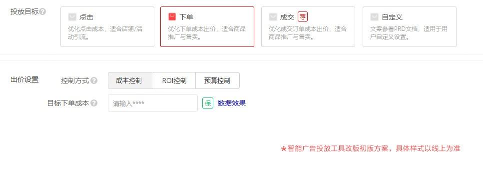 """京东广告营销能力全面升级 助力商家京东11.11""""双降双提"""""""