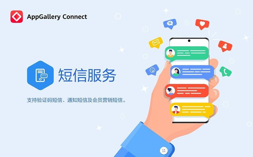 如何让用户触达更高效?华为AppGallery Connect短信服务上线