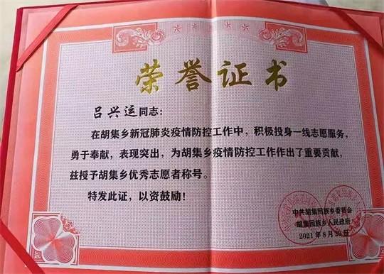 蓝翔学子暑期投身防疫志愿服务受表扬
