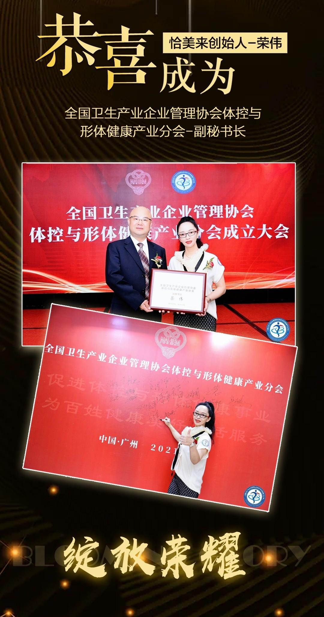 全国卫生产业企业管理协会体控与形体健康产业分会成立,恰美来创始人荣伟被选为副秘书长