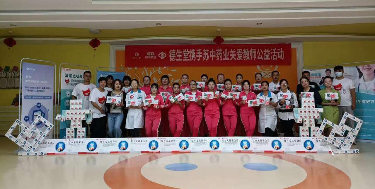 22周年感恩|德生堂集团携手苏中药业献礼教师节