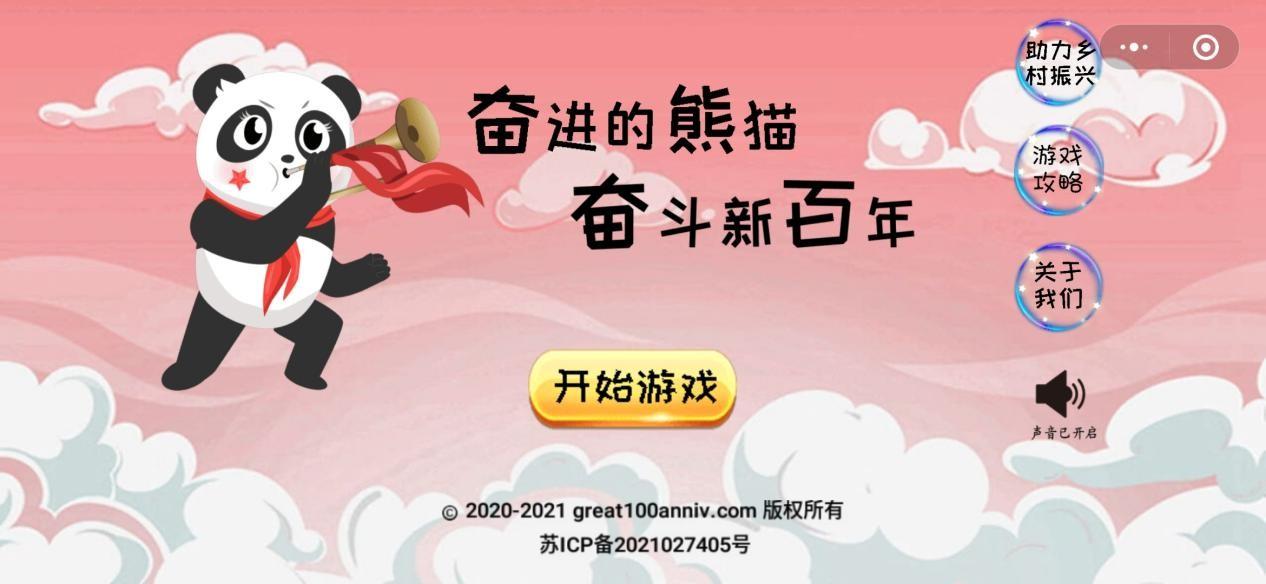 奋进的熊猫:两位青年人这样助力乡村振兴