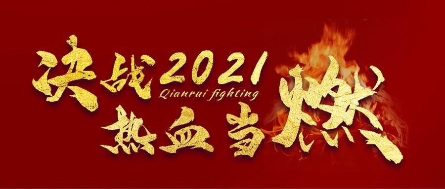"""千蕊实业""""久久决战2021动员会""""圆满结束——决战时刻再攀高峰"""