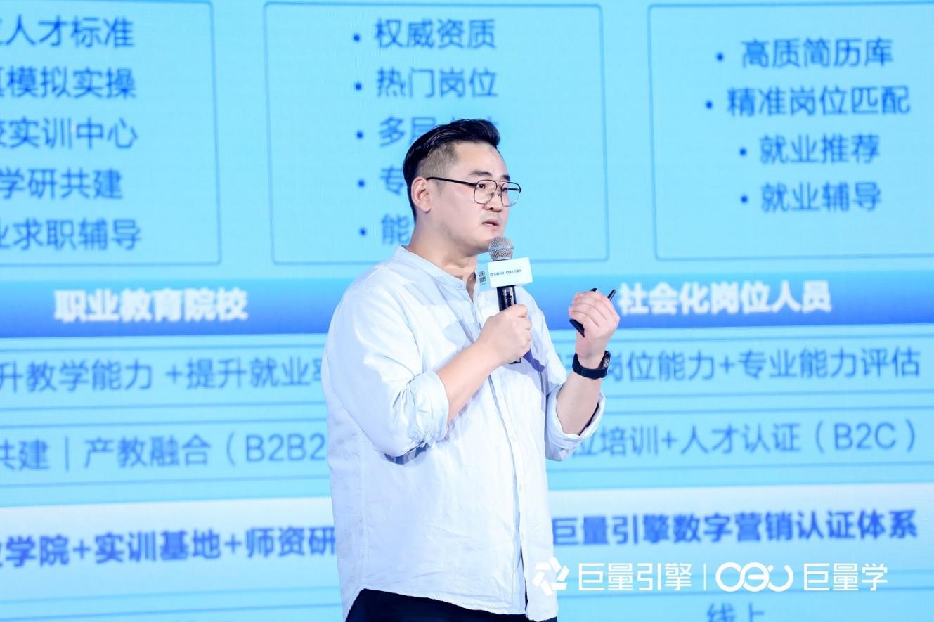 共话未来·创领新生,2021巨量学师资智库发展论坛圆满落幕