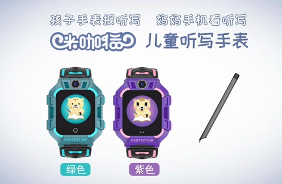 儿童手表又出新功能,米咖猫