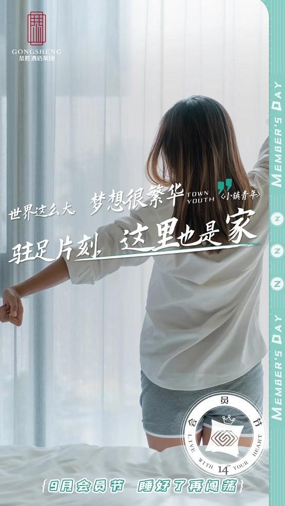 99优选酒店会员节海报发布:让旅人心有归属