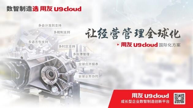 """着力""""专精特新"""",用友U9 cloud助力高端制造""""小巨人""""成长为""""巨无霸"""""""