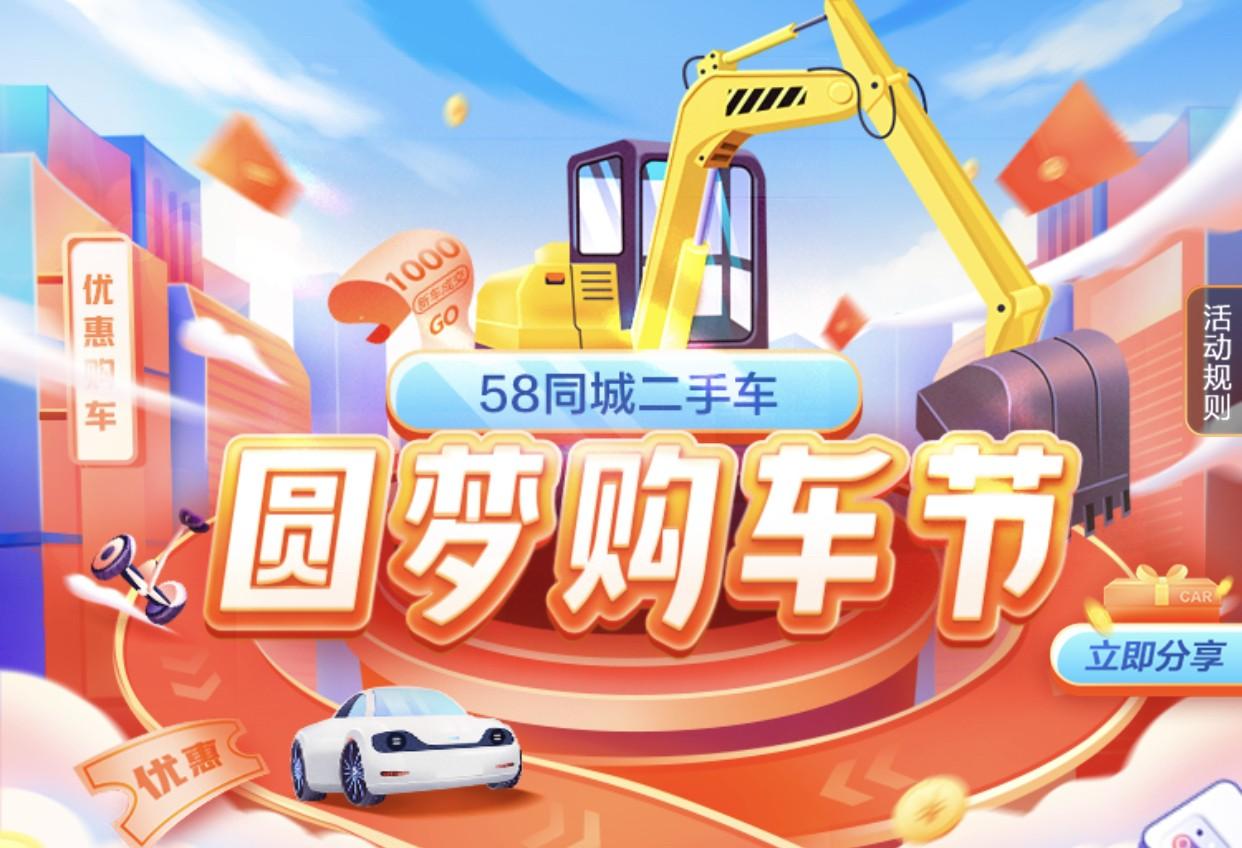 58同城二手車圓夢購車節強勢來襲,玩法升級助用戶開啟筑夢之旅