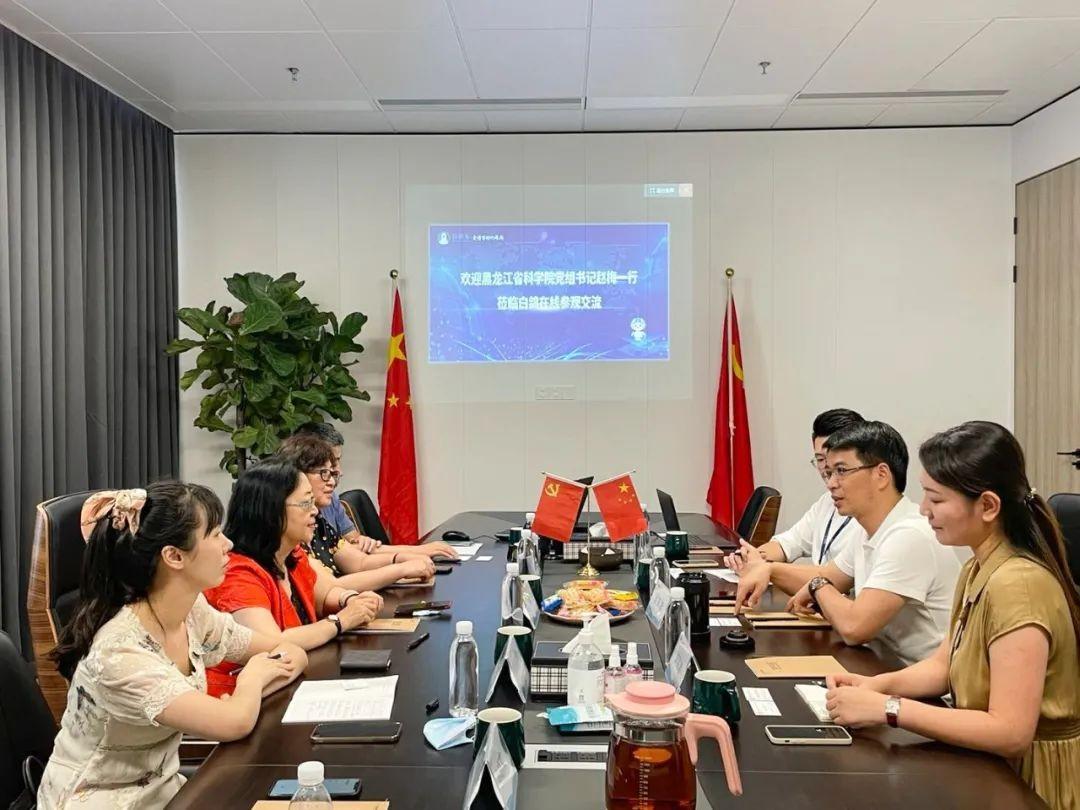 黑龙江省科学院党组书记赵梅一行莅临白鸽参观交流