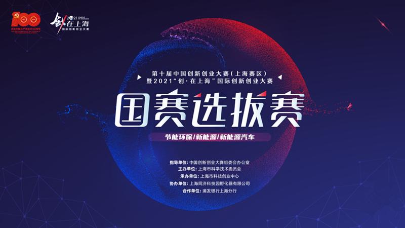 """2021""""创-在上海""""国际创新创业大赛选拔赛在同济科技园成功举办"""