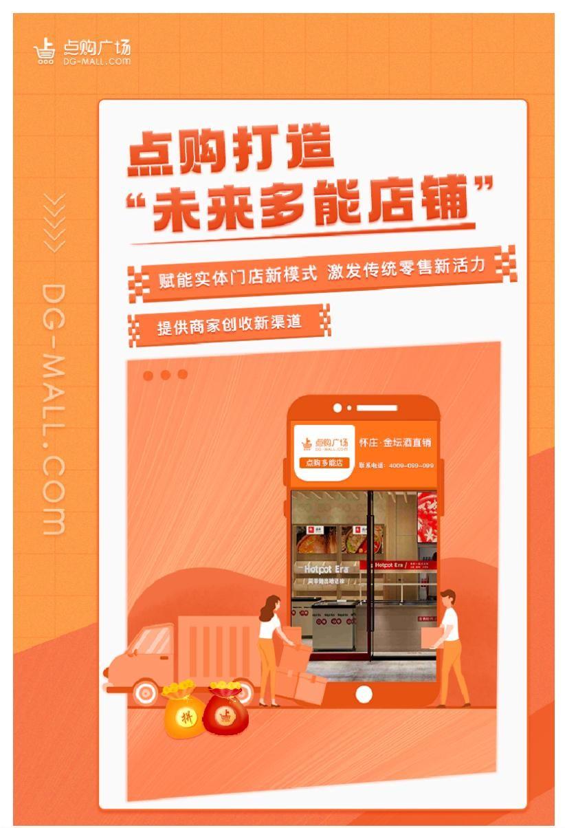 """赋能县域实体店发展,点购广场打造""""未来多能店铺""""发展模式"""