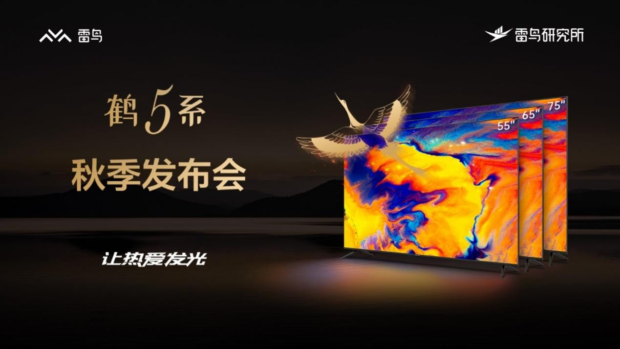 FFALCON雷鸟新一代智能电视鹤5系首发,