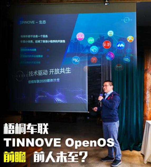 梧桐车联TINNOVE OpenOS以生态开放的格局突围同质化