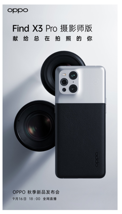 献给总在拍照的你 OPPO Find X3 Pro摄影师版将于9月16日正式发布