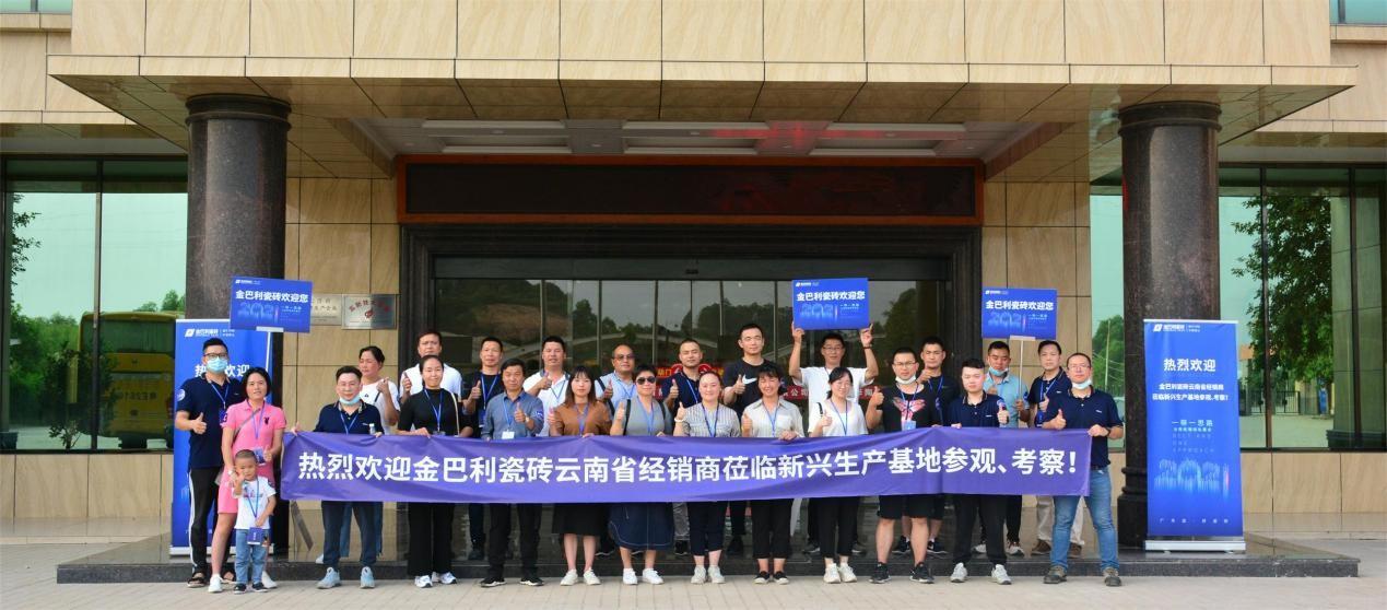 富达注册登录金巴利瓷砖十大品牌「一带一思路」云南经销商私董会圆满成功!