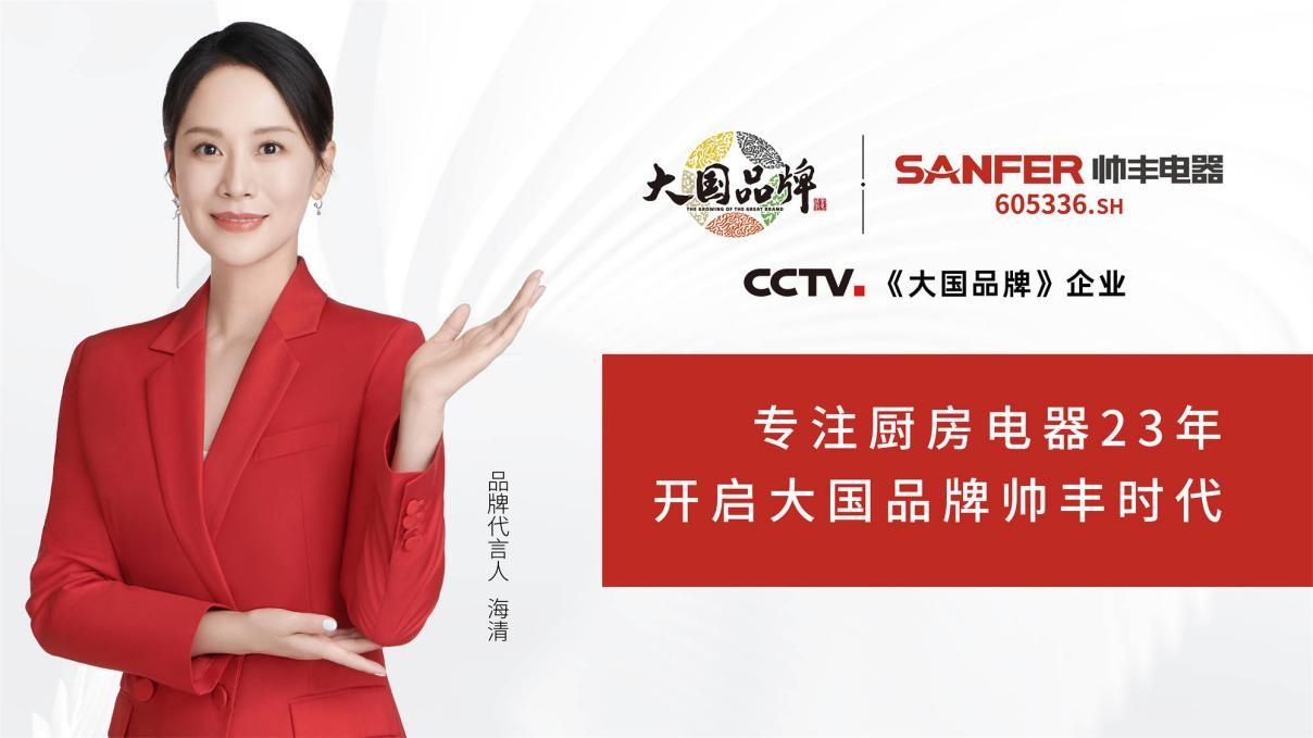 CCTV2《正点财经》聚焦集成灶产业,帅丰集成灶2021成绩斐然