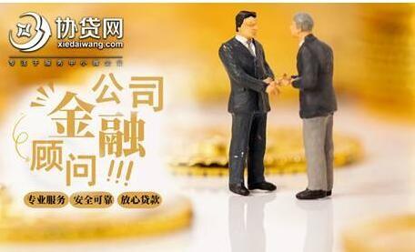 协贷网一家专注小微金融服务顾问的企业贷款助贷平台公司