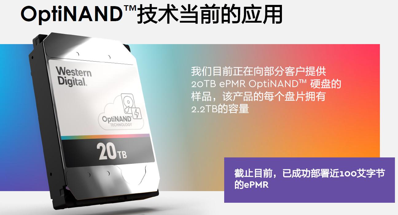 西部数据推出OptiNAND磁盘架构设计 开创容量、性能和可靠性的崭新里程碑