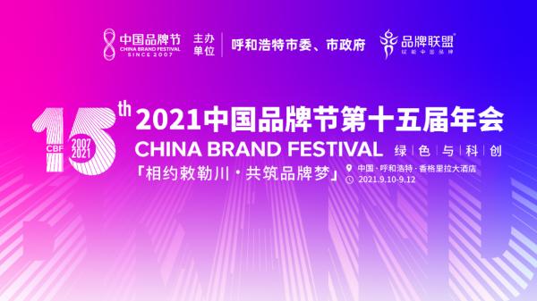点石成精出席2021中国品牌节第十五届年会
