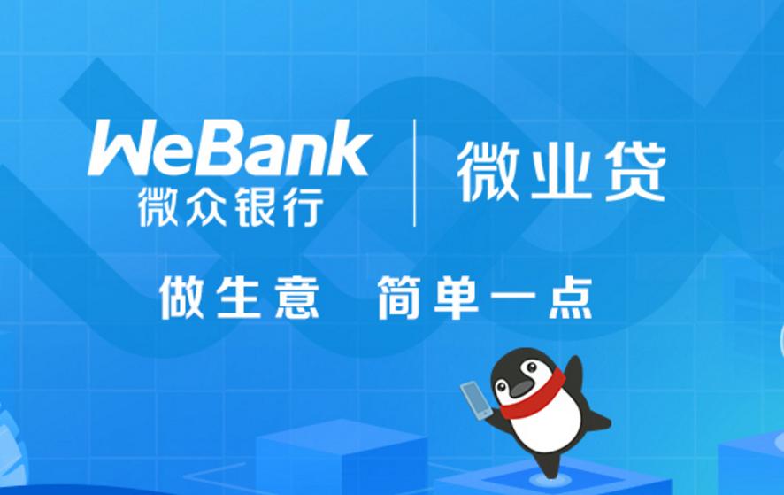 护航小微企业发展 微众银行微业贷走在