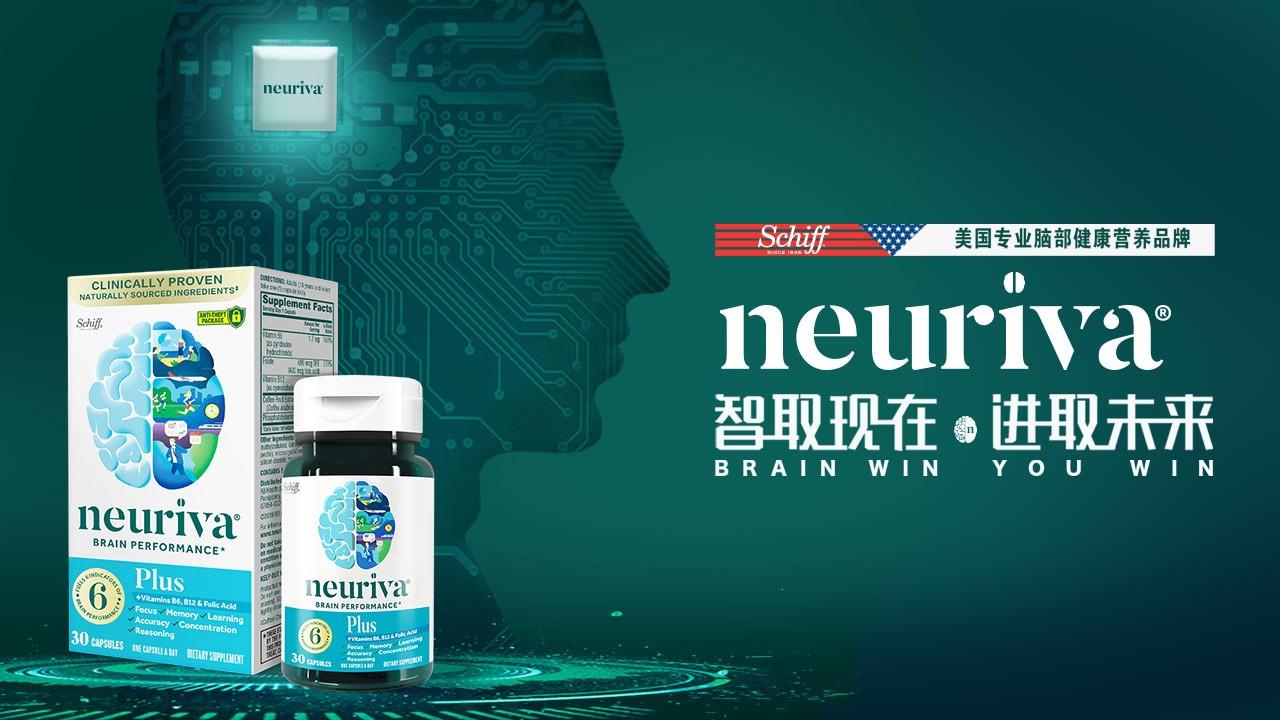 """9.16中国""""脑健康日""""Neuriva邀您共同关注大脑健康"""