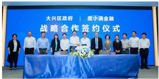 度小满金融与大兴区签署战略合作协议 为小微企业定制金融服务