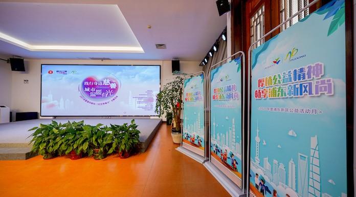 """上海浦东新区公益活动月:践行""""人民城市人民建,人民城市为人民""""理念"""