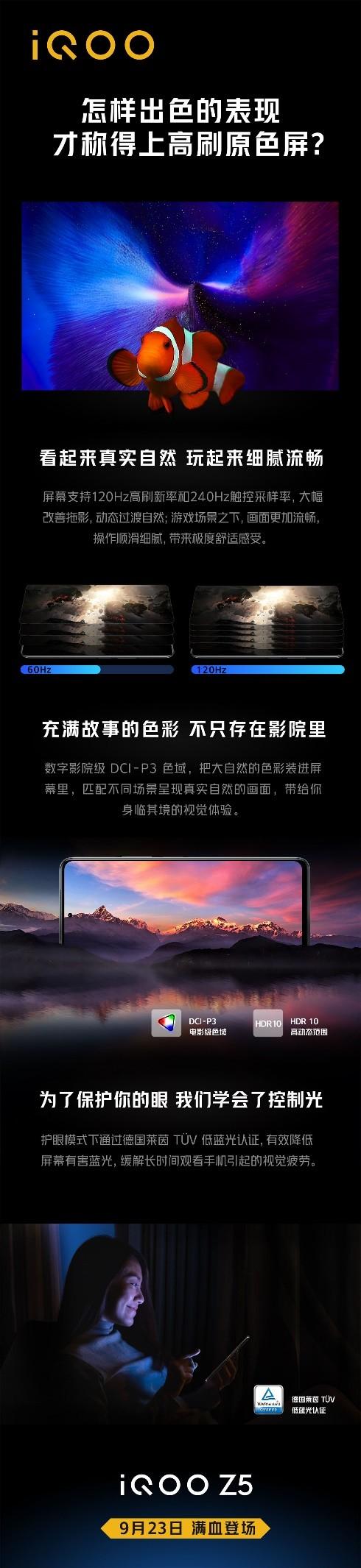 视听大升级:iQOO Z5确认搭载120Hz高刷原色屏、旗舰级立体双扬