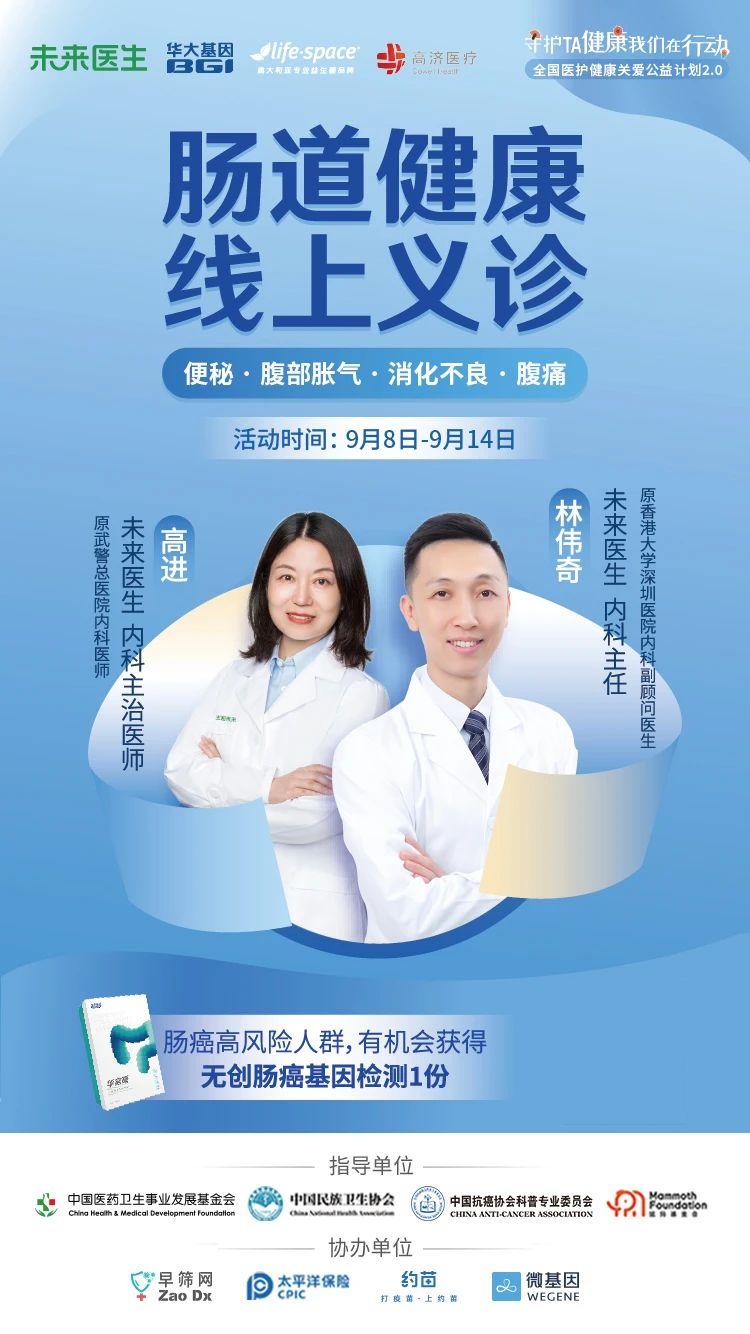 华大基因联合未来医生等企业,开启肠道健康义诊活动