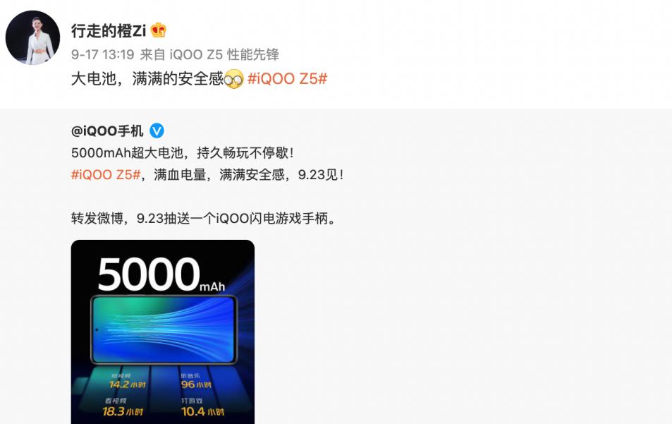 配置5000mAh大容量电池:iQOO Z5超长续航确定