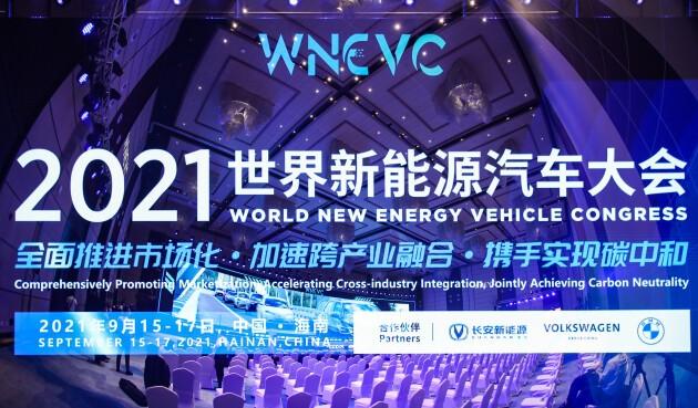 长安汽车加速构建新汽车新生态,助推实现碳中和发展愿景