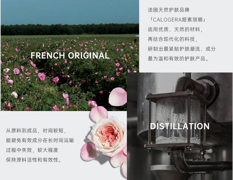 CALOGERA姬素丽娜:以花之名,恒美于心,缔造天然护肤新时代