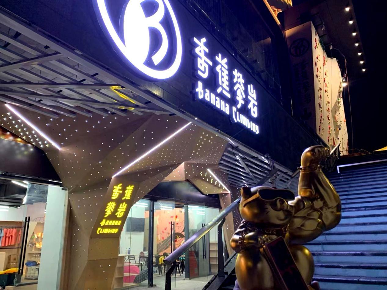 香蕉攀岩深圳首店落户龙岗万达 一站打卡东京奥运新项目