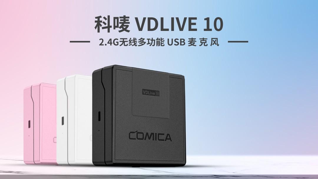 科唛VDLive10无线USB麦克风,LIVE用户收音的好搭档!