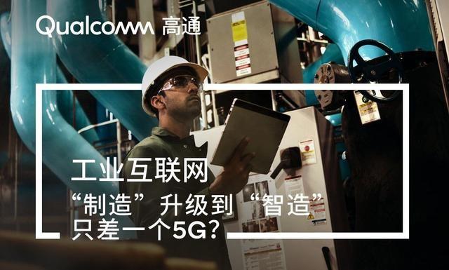 """突破瓶颈,从制造到""""智造"""",高通专家分享5G毫米波多种应用场景"""