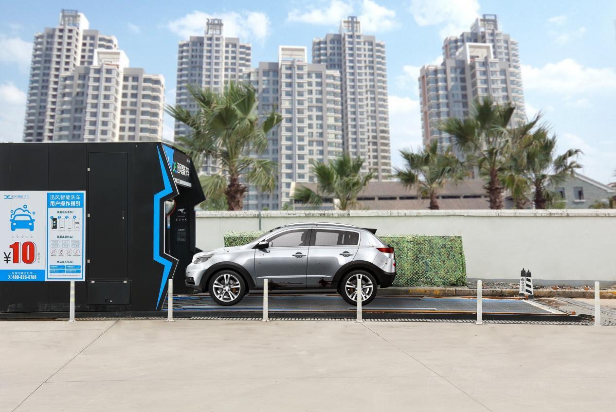 迅风智能:聚焦数字经济与实体经济深度融合,打造智能洗车新优势