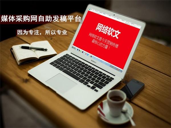 房产软文推广平台