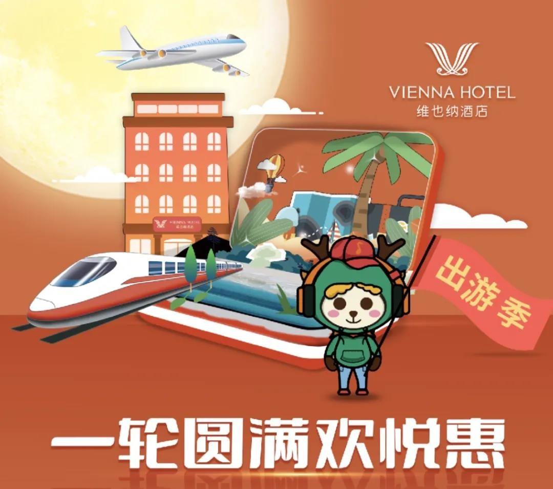 桂花味的秋天!中秋国庆跟着维也纳酒店来体会