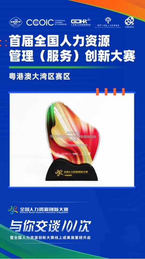 """傲信征信荣获""""2020年度用工风险管理和信用评级服务品牌领军奖"""""""