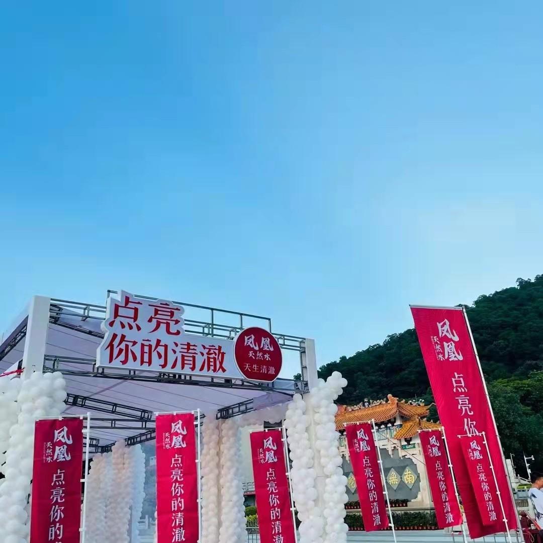 秋日登高丨凤凰天然水X凤凰山中秋联名活动来了!