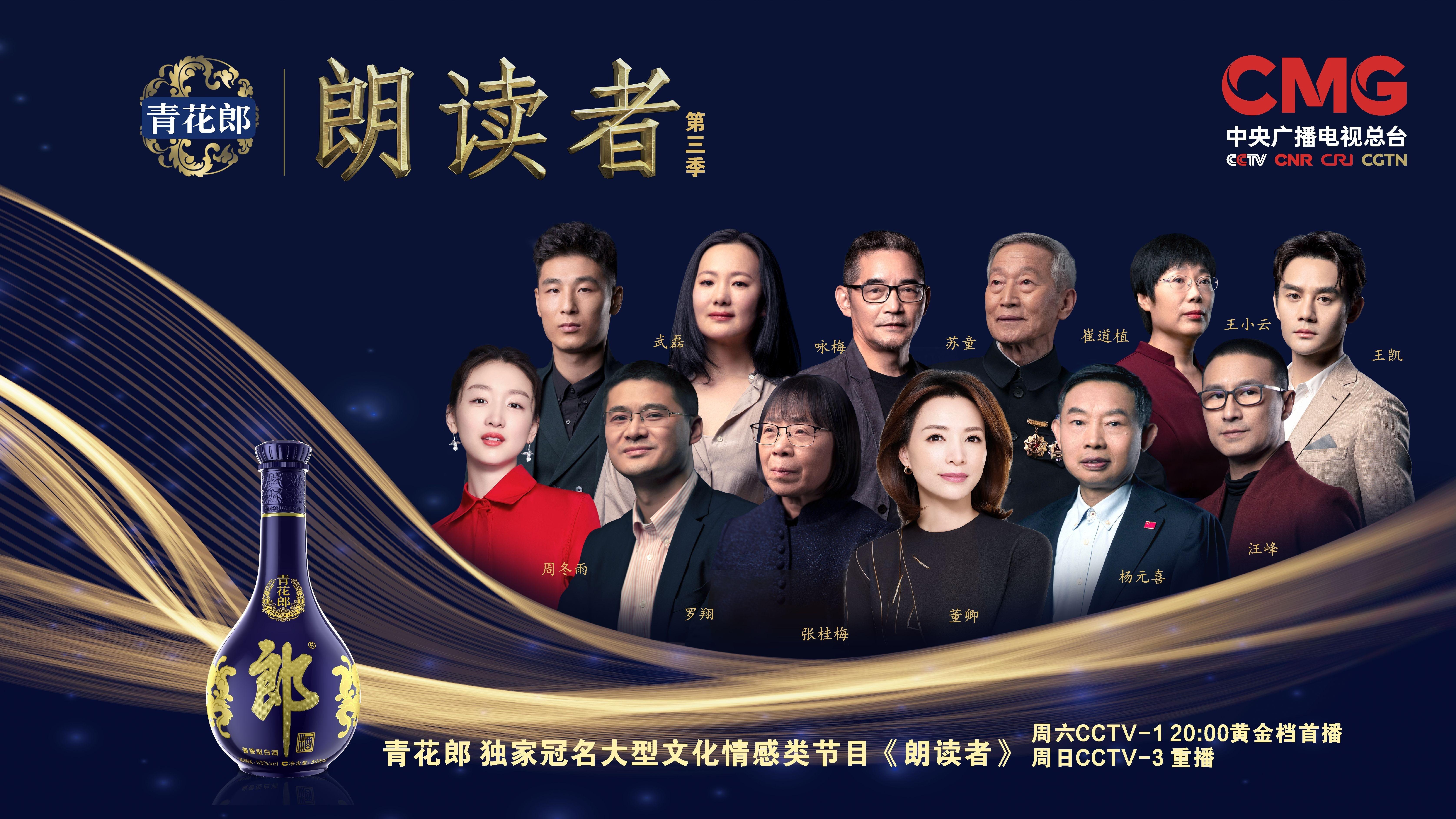 青花郎携手《朗读者》正式回归,杨元喜、张桂梅、莫言等嘉宾首播登台引热议