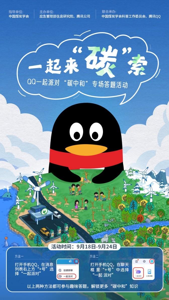 """【一起来""""碳""""索】科普活动上线:看谁才是""""碳中和""""知识王者!"""