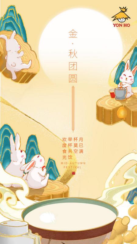 中秋佳节营养相伴,永和豆浆见证团圆时刻!
